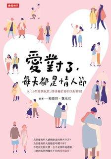 愛對了,每天都是情人節--以「16型愛情氣質」探尋屬於你的美好伴侶