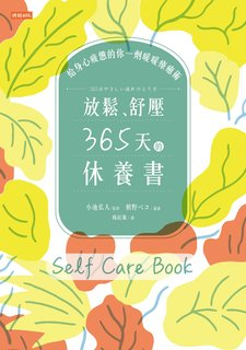 放鬆、舒壓,365天的休養書:給身心疲憊的你一劑暖暖療癒術