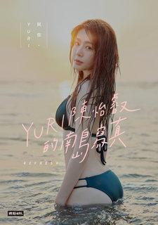 與你.YURI:陳怡叡的南島寫真