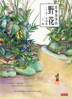 看懂臺灣的野花:北‧中部篇