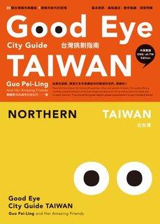 GOOD EYE台灣挑剔指南:第一本讓世界認識台灣的中英文風格旅遊書(中英雙語)