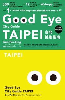 GOOD EYE台北挑剔指南:第一本讓世界認識台北的中英文風格旅遊書【全新改版】