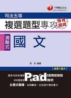 勝複關鍵 國文複選題型專攻 [司法五等](千華)(Pad版)