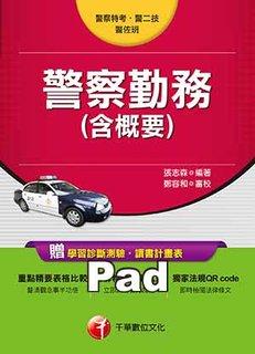 警察勤務(含概要)(千華)(Pad版)