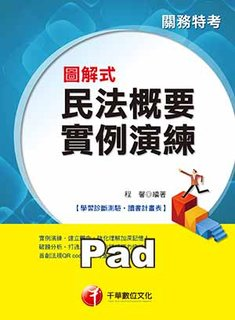 圖解式民法概要實例演練[關務特考](千華)(Pad版)
