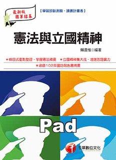 憲法與立國精神(預官)(千華)(Pad版)