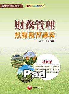 財務管理焦點複習講義  [農會人員考試](千華)(Pad版)