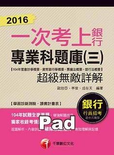 2016一次考上銀行 銀行專業科題庫(三)超級無敵詳解(千華)(Pad版)
