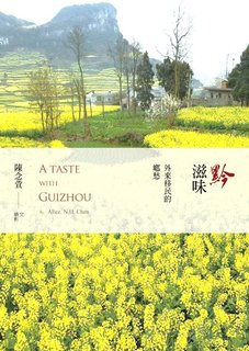 黔滋味  A taste with Guizhou