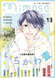 mimosa 含羞草 (Vol.13)