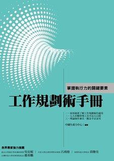 工作規劃術手冊:掌握執行力的關鍵要素