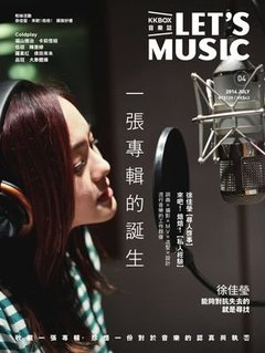 Let's Music音樂誌 No.4(PAD版)