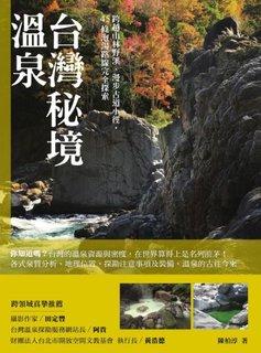 台灣秘境溫泉:跨越山林野溪、漫步古道小徑,45條泡湯路線完全探索台灣秘境溫泉