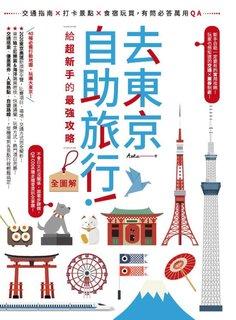 去東京自助旅行!給超新手的最強攻略全圖解:交通指南X打卡景點X食宿玩買,有問必答萬用QA