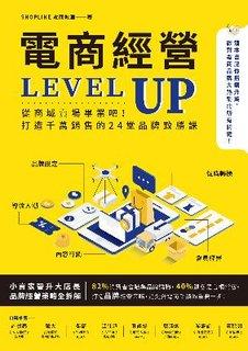 電商經營LEVEL UP:從商城賣場畢業吧!打造千萬銷售的24堂品牌致勝課