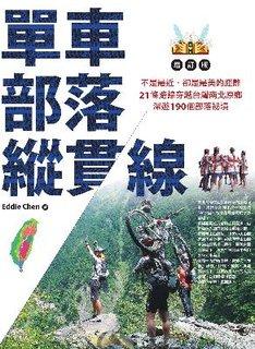 單車‧部落‧縱貫線~不是最近,卻是最美的距離:21條路線穿越台灣南北原鄉,深遊190個部落祕境