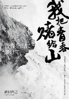 我把青春賭給山:青春時代,我的山旅──戰後日本最偉大探險家的夢想原點