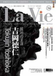 La Vie 05月號/2012 第97期(PAD版)