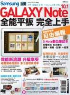 Samsung GALAXY Note 10.1全能平板 完全上手(PAD版)