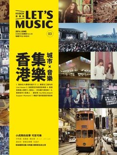 Let's Music音樂誌 No.3(PAD版)