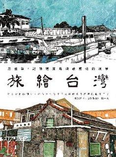 旅繪台灣:用畫筆,記錄這座島嶼最感動的風景