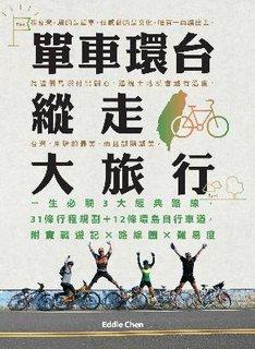 單車環台縱走大旅行:一生必騎3大經典路線,31條行程規劃+12條環島自行車道
