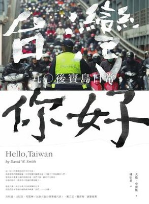 台灣,你好:九○後寶島日常(PAD版)