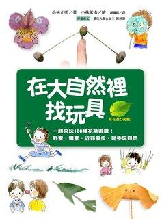 在大自然裡找玩具:一起來玩100種花草遊戲!野餐‧露營‧近郊散步,動手玩自然