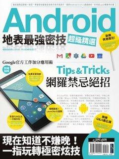 Android地表最強密技超級精選(PAD版)