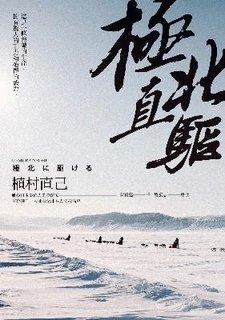 極北直驅(平裝本經典回歸):日本最偉大探險家植村直己極地探險經典作