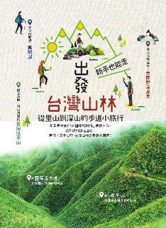 出發台灣山林:新手也能走,從里山到深山的步道小旅行