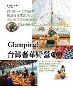Glamping!台灣奢華露營精選