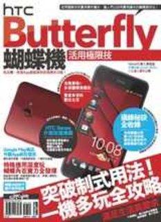 HTC Butterfly蝴蝶機活用極限技(PAD版)