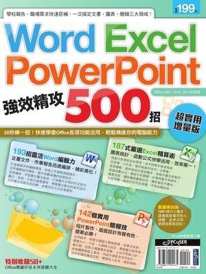 Word、Excel、PowerPoint 強效精攻500招 (超實用增量版)(PAD版)