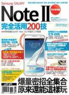 Samsung GALAXY Note II 完全活用200技(PAD版)