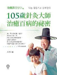 105歲針灸大師治癒百病的祕密
