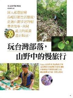 玩台灣部落,山野中的慢旅行