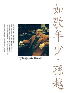 如歌年少My Stage My Dream