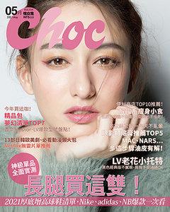 CHOC恰女生(234期)2021年5月號_高清