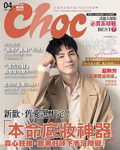 CHOC恰女生(209期)2019年4月號