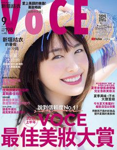 VoCE美妝時尚(120)2019年9月號