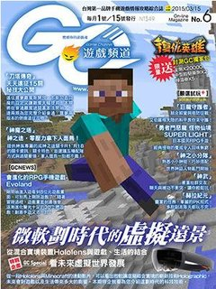 Game Channel遊戲頻道No.6