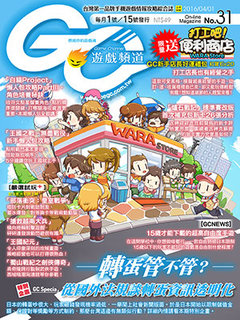 Game Channel遊戲頻道No.31