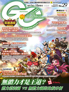 Game Channel遊戲頻道No.29