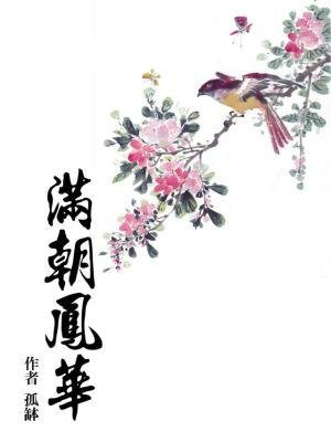滿朝鳳華(卷三)