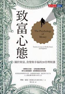 致富心態:關於財富、貪婪與幸福的20堂理財課