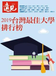 遠見特刊:2019最佳大學排行榜