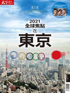 Common Wealth 天下雜誌2021換日線秋季號