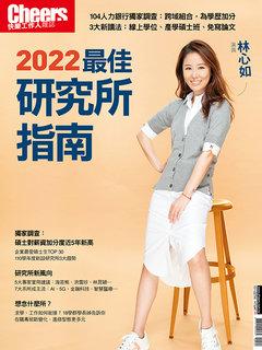 Cheers快樂工作人雜誌 2022最佳研究所指南