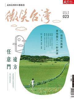 Common Wealth 天下雜誌2021微笑台灣秋季號